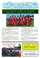 熊谷リリーズ☆少女サッカークラブ リリーズ新聞10月号