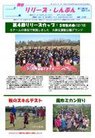 リリーズ新聞12月号「熊谷リリーズ☆少女サッカークラブ」