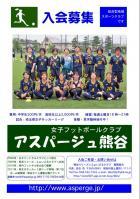 女子サッカーチーム、アスパージュ メンバー募集!!