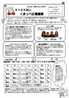 くまっぺ広場通信4月号「イオン熊谷店に子育て支援拠点スタート」