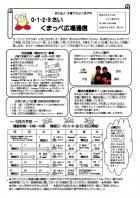くまっぺ広場通信5月号