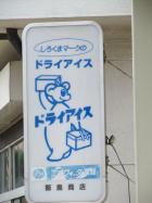 「クマさん」の看板29・飯島商店