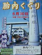 6.30胎内くぐり (高城神社・赤城神社)