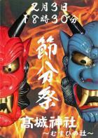 高城神社 節分祭