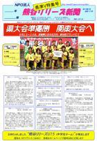 熊谷リリーズ 県大会準優勝おめでとう! 関東大会もガンバレ!