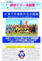 熊谷リリーズ 第26回埼玉県少女サッカー大会 北部地区予選リーグ優勝