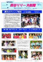 熊谷リリーズ新聞 8月30日号