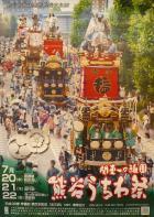 平成28年度 うちわ祭
