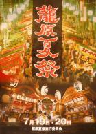 2016.7.19,20 籠原夏祭り