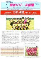 熊谷リリーズ新聞 6月18日号(第20...
