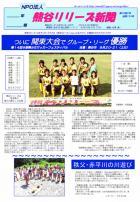熊谷リリーズ新聞  8月28日号(第2...