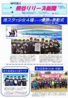 熊谷リリーズ新聞1月8日号(第20期4号)