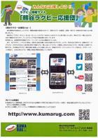 ラグビー情報を動画で配信するサイト「熊谷ラグビー応援団」(愛称・熊ラグ)