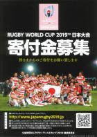 RUGBY WORLD CUP 2019(TM) 日本大会 寄付金募集