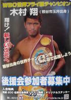 WBO世界フライ級チャンピオン木村翔 後援会参加者募集