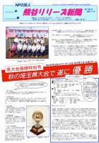 熊谷リリーズ新聞(県大会優勝特別号)11月25日号(第21期5号)