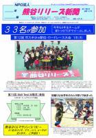 熊谷リリーズ新聞 2月4日号(第21期6号)