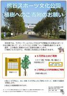 熊谷スポーツ文化公園の緑化に係るご寄附...