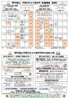 くまっぺ広場通信 2018年3月号