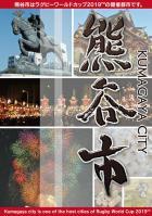 熊谷市紹介パンフレットが新しくなりました!
