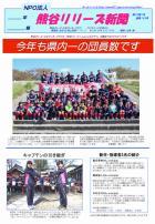 熊谷リリーズ新聞 5月6日号(第22期1号)