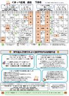 くまっぺ広場通信 2018年7月号
