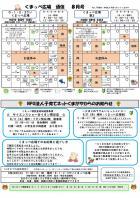 くまっぺ広場通信 2018年8月号