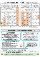 くまっぺ広場通信 2018年9月号