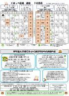 2018年10月号 くまっぺ広場通信