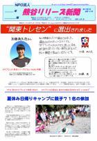 熊谷リリーズ新聞 10月13日号(第22期3号...