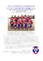 リリーズ4年生チームが県少女U10サッカー...