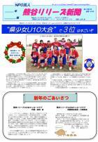 熊谷リリーズ新聞 1月6日号(第22期...