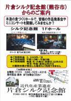 片倉シルク記念館(熊谷市)からのご案内