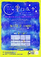 星川夜市(毎月第2土曜開催!)