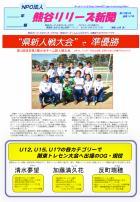 熊谷リリーズ新聞 2月24日号(第22...