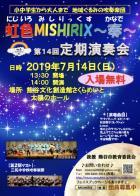 虹色MISHIRIX~奏~第14回定期演奏会