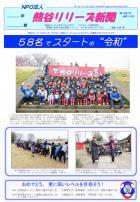 熊谷リリーズ新聞 5月2日号(第23期...