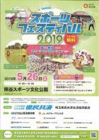 2019.5.26スポーツフェスティバル2019