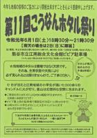 2019.6.1第11回こうなんホタル祭り