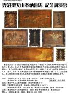 2019.6.8妻沼聖天山奉納絵馬記念講演会