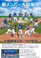 大里野球スポーツ少年団 新メンバー大募集!