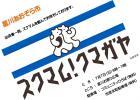 2019.7.7星川あおぞら市