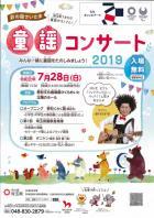 2019.7.28童謡コンサート