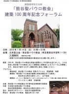 2019.7.14 「熊谷聖パウロ教会」建築100周年記念フォーラム