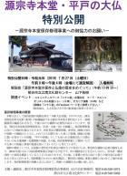 2019.7.27源宗寺本堂・平戸の大仏 特別公開