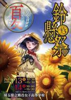 2019.7.13-14 第43回鈴懸祭(熊谷女子高校文化祭)