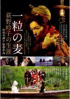 2019.9.1映画『一粒の麦 荻野吟子の生涯』妻沼中央公民館