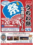 2019.7.20Let's フォトコン第14回熊谷うちわ祭写真コンクール