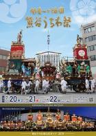 2019.7.20-22関東一の祇園「熊谷うちわ祭」