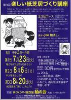 2019.7.23/8.6/8.20楽しい紙芝居づくり講座